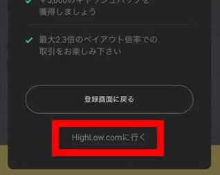 HighLow.comに行くをクリック
